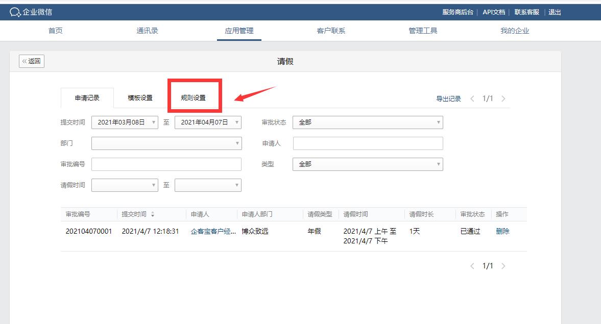 企业微信已经审批过的请假还能修改吗?