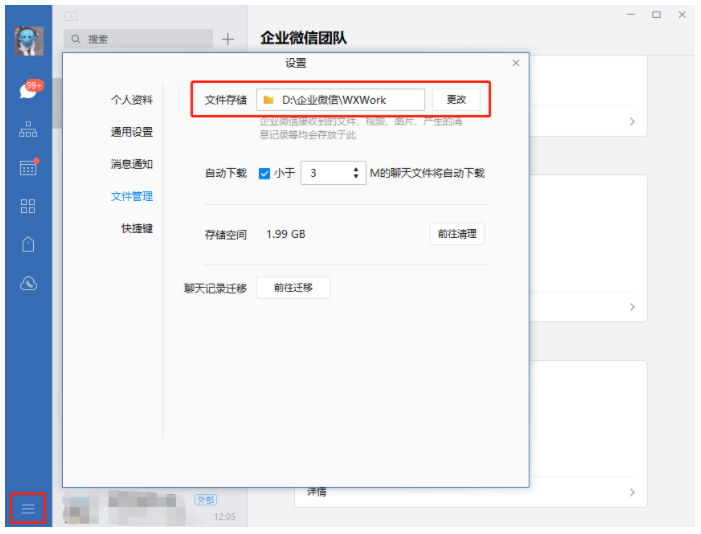 企业微信的消息保存在哪个文件夹?