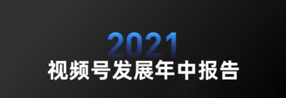视频号红利在哪里?《2021视频号发展年中报告》正式发布!