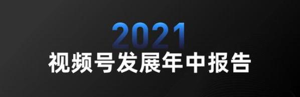 2021视频号发展年中报告:2020年12月用户规模达8.73亿!
