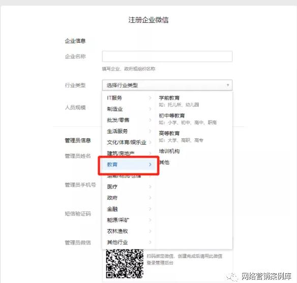 企业微信教育版怎么注册?