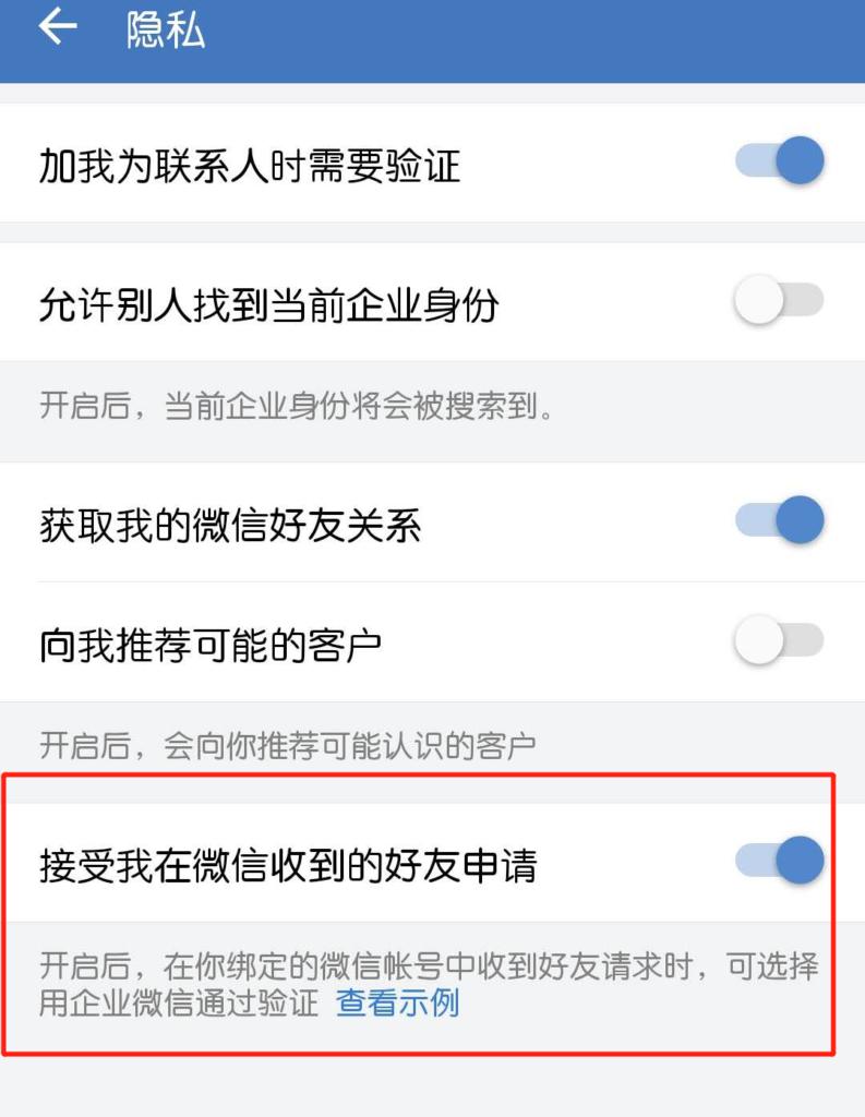 企业微信怎么接受微信的好友申请?
