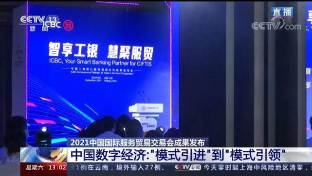 """企业微信亮相服贸会获央视点赞:中国数字经济正实现""""模式引领""""!"""