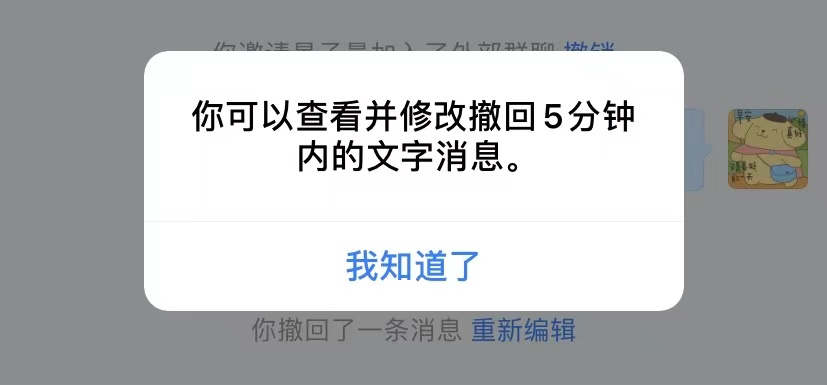 企业微信可以查看撤回的消息吗?