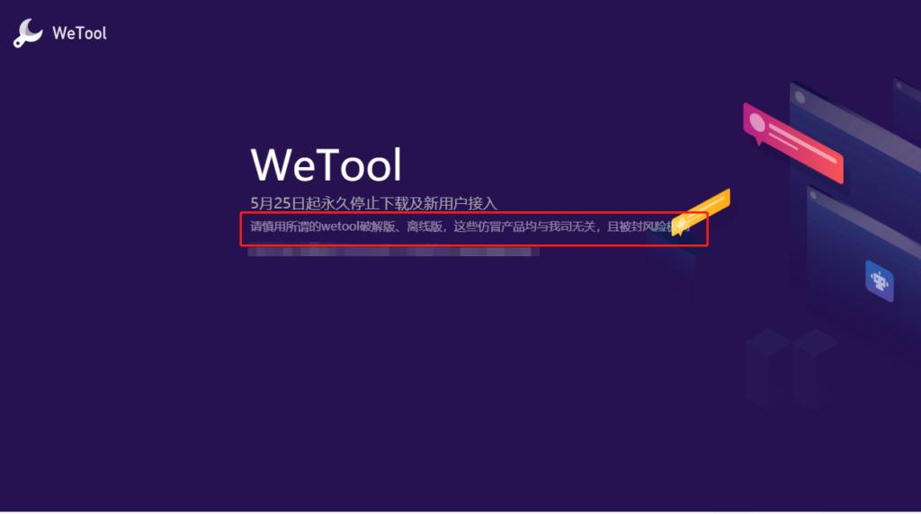 企业微信上使用wetool吗?