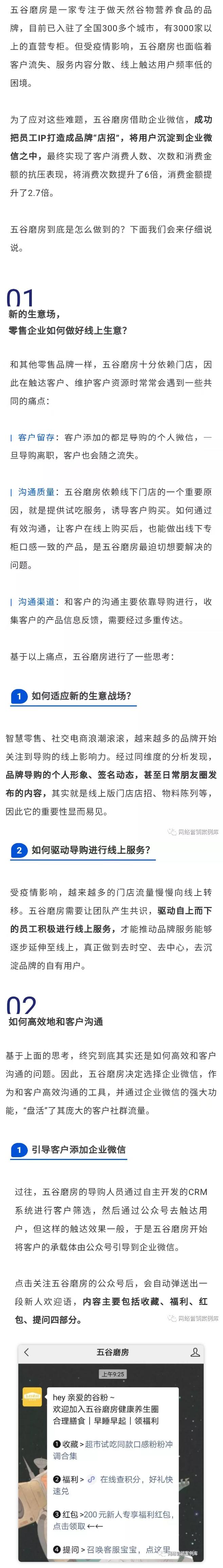 五谷磨房使用企业微信业绩翻倍!