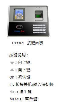 企业微信F3369考勤机操作说明!