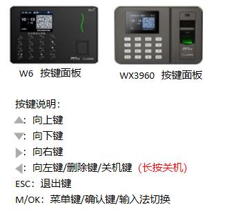 企业微信WX108/WX702考勤机操作说明!