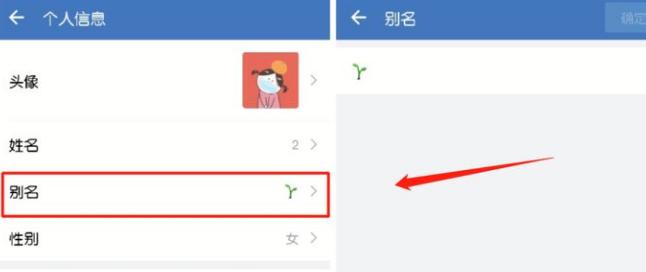 企业微信如何隐藏实名成*号?