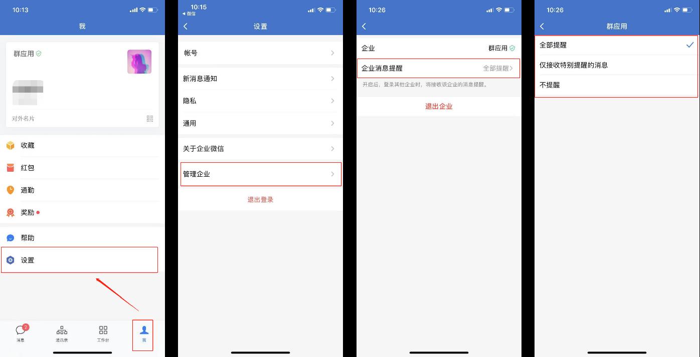 企业微信切换账号后还能收到其它账号信息吗?